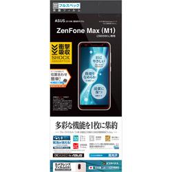 Zenfone Max (M1) (ZB555KL) 衝撃吸収フルスペックフィルム クリア JE1178ZENMM1
