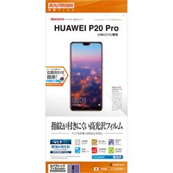HUAWEI P20 Pro HW-01K 光沢防指紋フィルム G1233P20P G1233P20P