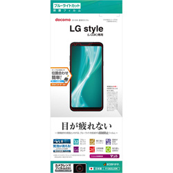 LG style L-03K ブルーライトカット反射防止フィルム Y1262L03K