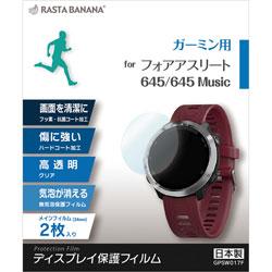 GPSウォッチフィルム ForeAthlete 645/645Music GPSW017F
