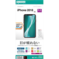 iPhone XS Max 6.5インチ BLC フィルム Y1393IP865