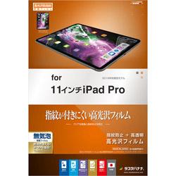 IPad Pro 2018年秋発売11インチモデル フィルム G1528IPD811