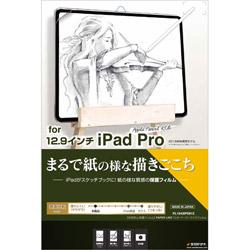 IPad Pro 2018年秋発売12.9インチモデル フィルム PL1543IPD812