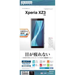 Xperia XZ3 フィルム E1563XZ3