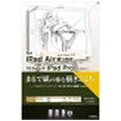 10.5インチ iPad Air(第3世代)・iPad Pro用 液晶保護フィルム ペーパーライク