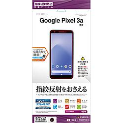 Google Pixel 保護フィルム・ガラス
