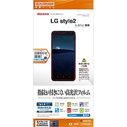 LG Style2 フィルム G1839LGS2