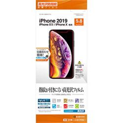 iPhone 11 Pro 5.8インチ モデル フィルム