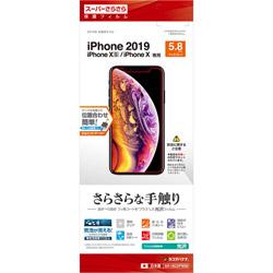 iPhone 11 Pro 5.8インチ モデル さらさらフィルム
