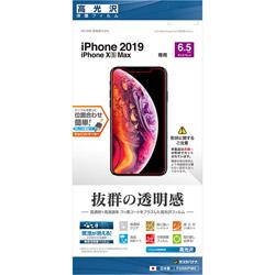iPhone 11 Pro Max 6.5インチ モデル フィルム