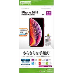 iPhone 11 Pro Max 6.5インチ モデル さらさらフィルム
