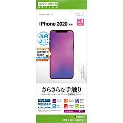ラスタバナナ iPhone 12 mini 5.4インチ対応 さらさらフィルム 反射防止 R2504IP054