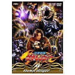 【店頭併売品】 獣拳戦隊ゲキレンジャー VOL.4【DVD】   [DVD]