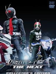 仮面ライダー THE NEXT コレクターズエディション DVD