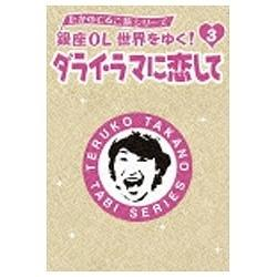 たかのてるこ旅シリーズ:銀座OL世界をゆく!3 ダライ・ラマに恋して 【DVD】   [DVD]