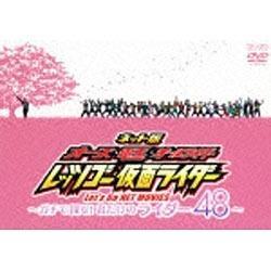 ネット版 オーズ・電王・オールライダー レッツゴー仮面ライダー 〜ガチで探せ!君だけのライダー48〜 DVD