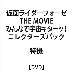 仮面ライダーフォーゼTHE MOVIEみんなで宇宙キターッ!コレクターズパック DVD