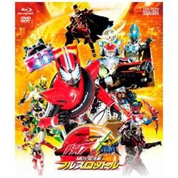 仮面ライダー×仮面ライダー ドライブ&鎧武 MOVIE大戦フルスロットル 通常版 BD