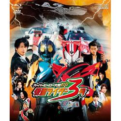 スーパーヒーロー大戦GP 仮面ライダー3号 ブルーレイ+DVD 【ブルーレイ ソフト】   [ブルーレイ]