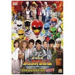 動物戦隊ジュウオウジャー ファイナルライブツアー2017 【DVD】   [DVD]