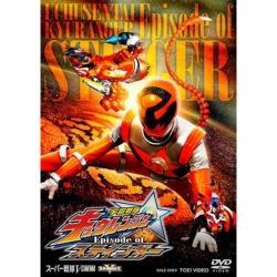 宇宙戦隊キュウレンジャー EPISODE OF スティンガー DVD