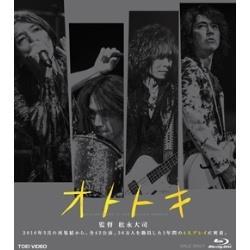 オトトキ 豪華版   [ブルーレイ+DVD]