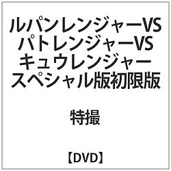 ルパンレンジャーVSパトレンジャーVSキュウレンジャー スペシャル版 DVD
