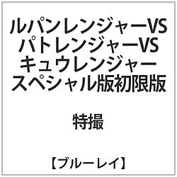 〔中古品〕ルパンレンジャーVSパトレンジャーVSキュウレンジャー スペシャル版 【ブルーレイ】