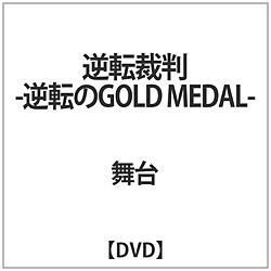 舞台「逆転裁判-逆転のGOLD MEDAL-」 DVD