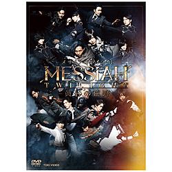 舞台「メサイア トワイライト-黄昏の荒野-」 DVD