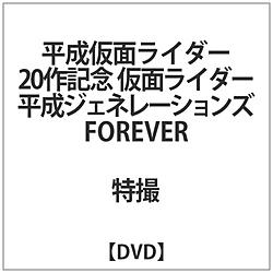 平成仮面ライダー20作記念 仮面ライダー平成ジェネレーションズFOREVER 通常版 DVD