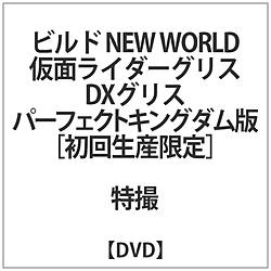 ビルド NEW WORLD 仮面ライダーグリス 初回限定版 DVD
