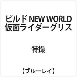 〔中古品〕 ビルド NEW WORLD 仮面ライダーグリス 【ブルーレイ】