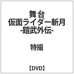 舞台「仮面ライダー斬月」-鎧武外伝- 通常版 DVD