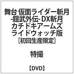 舞台「仮面ライダー斬月」-鎧武外伝- DX斬月カチドキアームズライドウォッチ版 DVD