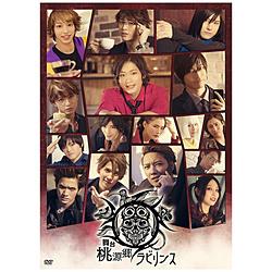 舞台「桃源郷ラビリンス」 DVD