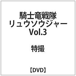[3] 騎士竜戦隊リュウソウジャー VOL.3 DVD