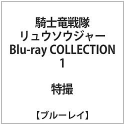 [1] 騎士竜戦隊リュウソウジャー Blu-ray COLLECTION1 BD