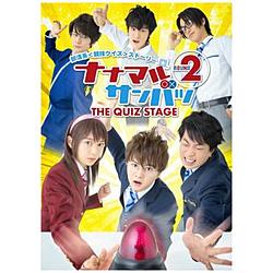 舞台「ナナマルサンバツ THE QUIZ STAGE ROUND2」 DVD