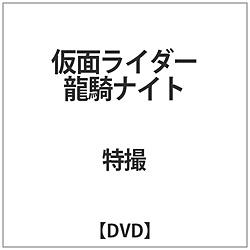 仮面ライダー龍騎ナイト DVD