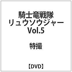 スーパー戦隊シリーズ 騎士竜戦隊リュウソウジャー VOL.5 DVD