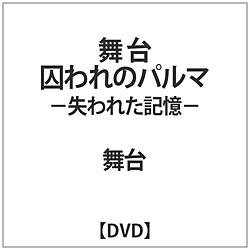 舞台「囚われのパルマ-失われた記憶-」 DVD