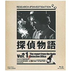 探偵物語 Vol.1(BLU) 【ブルーレイ】