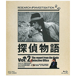 探偵物語 Vol.2(BLU) 【ブルーレイ】