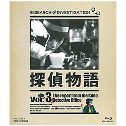 探偵物語 Vol.3(BLU) 【ブルーレイ】