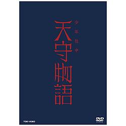 少年社中「天守物語」 【DVD】