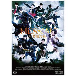 舞台「メサイア-黎明乃刻-」 DVD