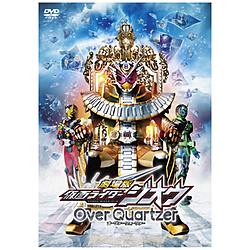 劇場版 仮面ライダージオウ Over Quartzer 通常版 DVD
