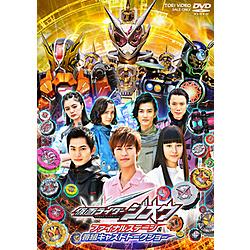 仮面ライダージオウ ファイナルステージ&番組キャストトークショー 通常版 DVD