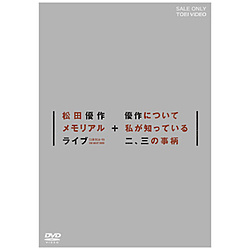 CLUB DEJA-VU ONE NIGHT SHOW 松田優作・メモリアル・ライブ 【DVD】
